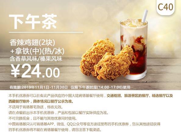 肯德基优惠券(肯德基手机优惠券)C40:香辣鸡翅(2块)+拿铁(中)(热/冰)含香草风味/榛果风味 优惠价24元