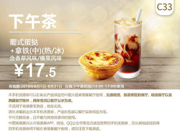 肯德基优惠券(肯德基手机优惠券)C33:下午茶 葡式蛋挞+拿铁中杯冷热皆可含香草风味或者榛果风味 优惠价17.5元