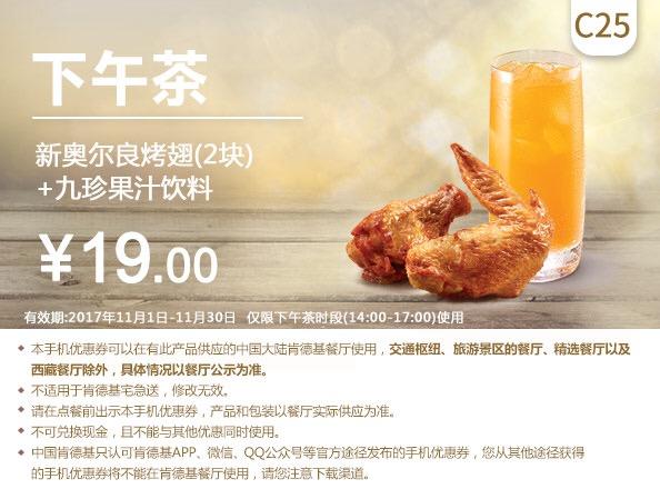肯德基优惠券(11月肯德基优惠券)C25:新奥尔良烤翅(2块)+九珍果汁饮料 优惠价19元