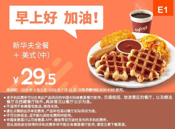 肯德基优惠券(肯德基手机优惠券)E1:新华夫全餐+美式(中) 优惠价29.5元