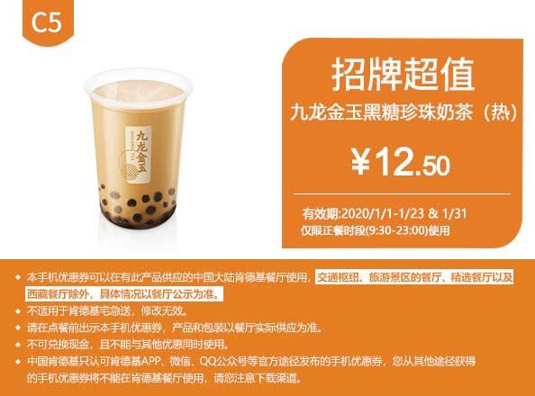 肯德基优惠券(肯德基手机优惠券)C5:九龙金玉黑糖珍珠奶茶(热) 优惠价12.5元