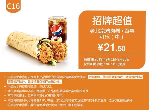肯德基优惠券(肯德基手机优惠券)C16:老北京鸡肉卷+百事可乐(中) 优惠价21.5元