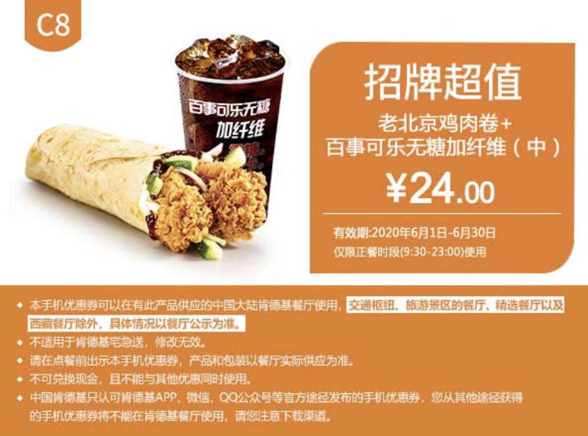 肯德基优惠券(肯德基手机优惠券)C8:老北京鸡肉卷+百事可乐无糖加纤维(中杯) 优惠价24元