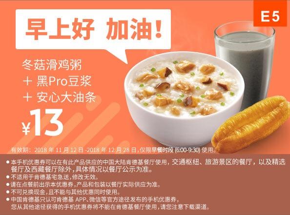 肯德基优惠券(肯德基手机优惠券)E5:冬菇滑鸡粥+黑Pro豆浆+安心大油条 优惠价13元