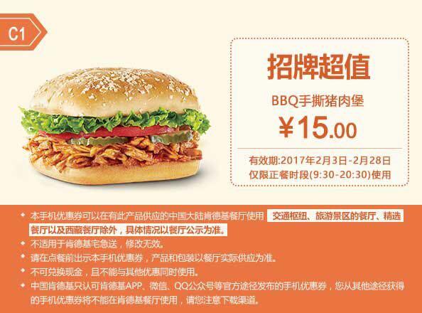 肯德基手机优惠券(肯德基优惠券)C1:BBQ手撕猪肉堡 优惠价15元