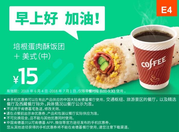 肯德基优惠券(7月肯德基优惠券)早餐券E4:培根蛋肉酥饭团+美式中 优惠价15元