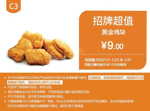 肯德基优惠券(肯德基手机优惠券)C3:黄金鸡块 优惠价9元