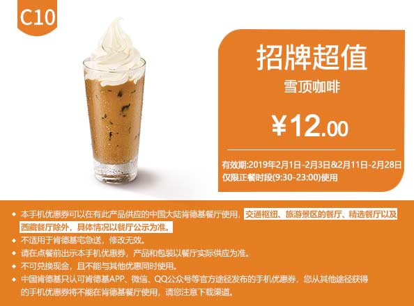 肯德基优惠券(肯德基手机优惠券)C10:雪顶咖啡 优惠价12元