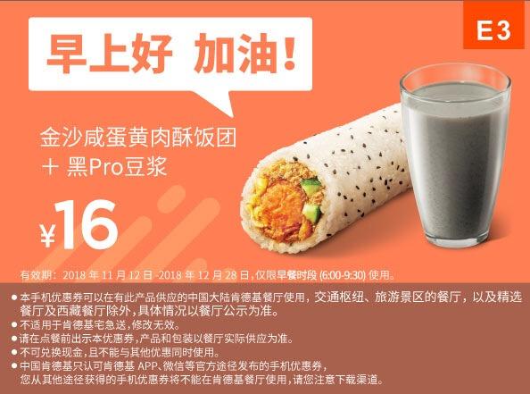 肯德基优惠券(肯德基手机优惠券)E3:金沙咸蛋黄肉酥饭团+黑Pro豆浆 优惠价16元
