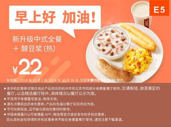 肯德基优惠券(肯德基手机优惠券)E5:新升级中式全餐+醇豆浆(热) 优惠价22元