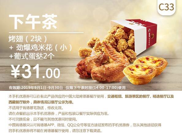 肯德基优惠券(肯德基手机优惠券)C33:烤翅(2块)+劲爆鸡米花(小)+葡式蛋挞2个 优惠价31元