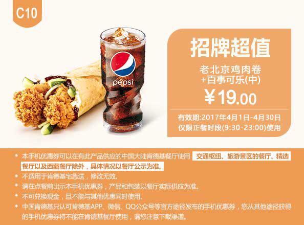 肯德基手机优惠券(4月肯德基优惠券)C10:老北京鸡肉卷+百事可乐(中) 优惠价19元