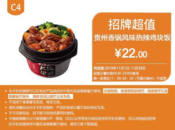 肯德基优惠券(肯德基手机优惠券)C4:贵州香锅风味热辣鸡块饭 优惠价22元