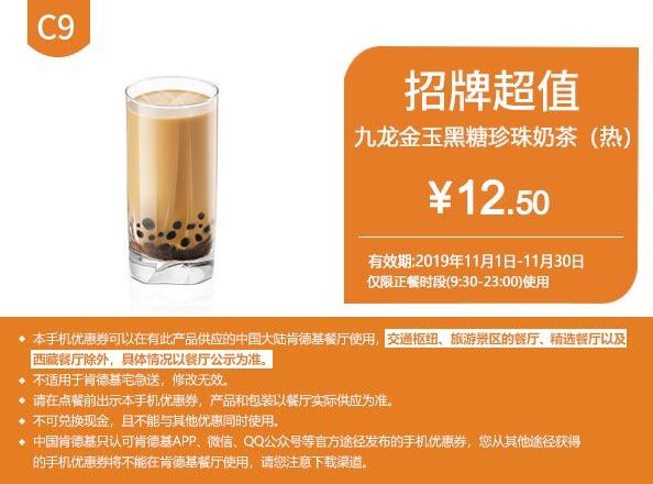 肯德基优惠券(肯德基手机优惠券)C9:九龙金玉黑糖珍珠奶茶 优惠价12.5元