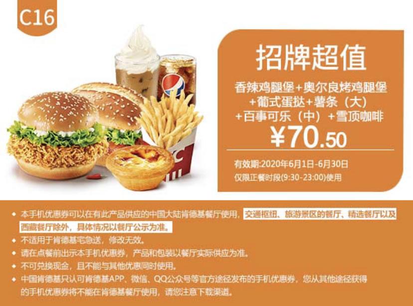 肯德基优惠券(肯德基手机优惠券)C16:香辣鸡腿堡+奥尔良烤鸡腿堡+葡式蛋挞+薯条(大)+百事可乐(中)+雪顶咖啡 优惠价70.5元