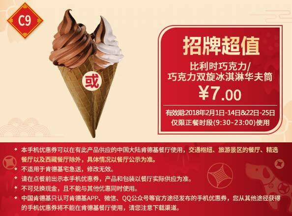 肯德基优惠券(肯德基手机优惠券)C9:比利时巧克力/巧克力双旋冰淇淋华夫筒 优惠价7元
