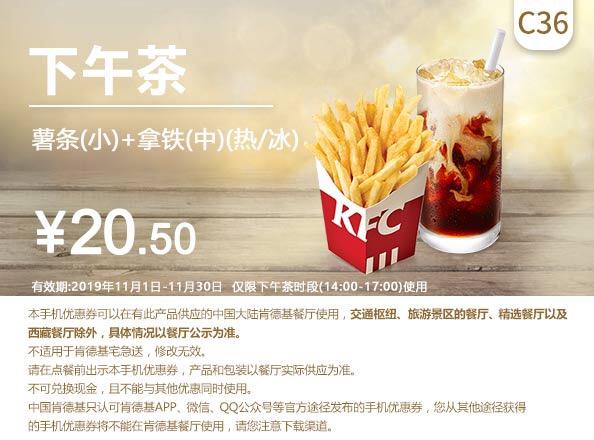 肯德基优惠券(肯德基手机优惠券)C36:薯条(小)+拿铁(中) (热/冰) 优惠价20.5元
