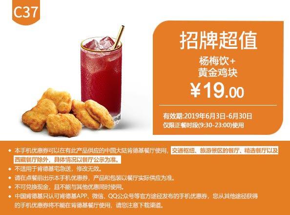 肯德基优惠券(肯德基手机优惠券)C37:杨梅饮+黄金鸡块 优惠价19元