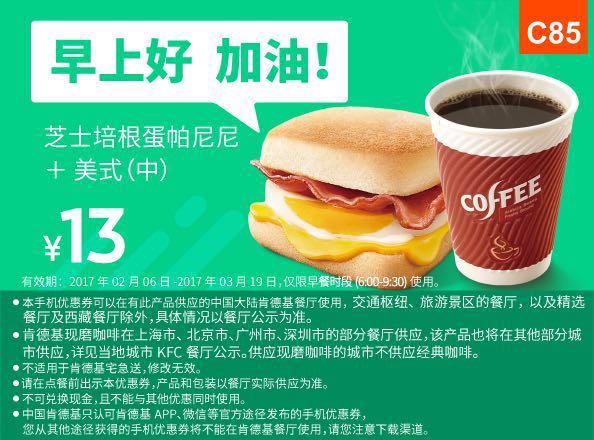 肯德基手机优惠券(早餐特惠)C85:芝士培根蛋帕尼尼+美式(中) 优惠价13元