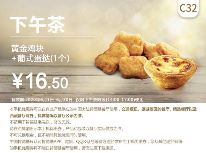 肯德基优惠券(肯德基手机优惠券)C32:黄金鸡块+葡式蛋挞 优惠价16.5元
