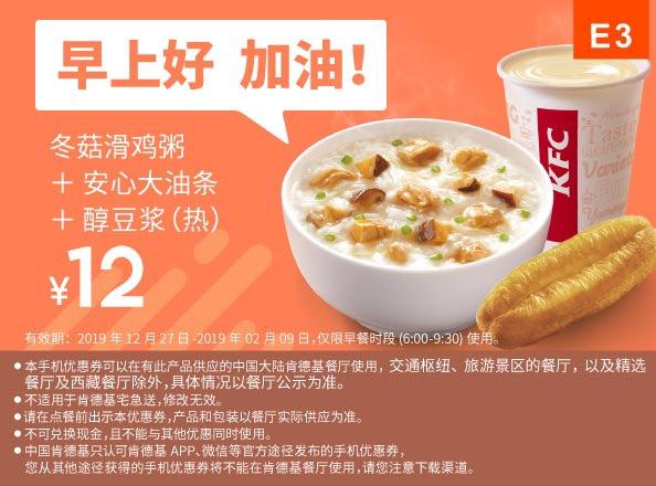 肯德基优惠券(肯德基手机优惠券)E3:冬菇滑鸡粥+安心大油条+醇豆浆(热) 优惠价12元