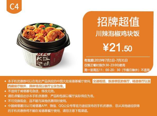 肯德基优惠券(肯德基手机优惠券)C4:川辣泡椒鸡块饭 优惠价21.5元