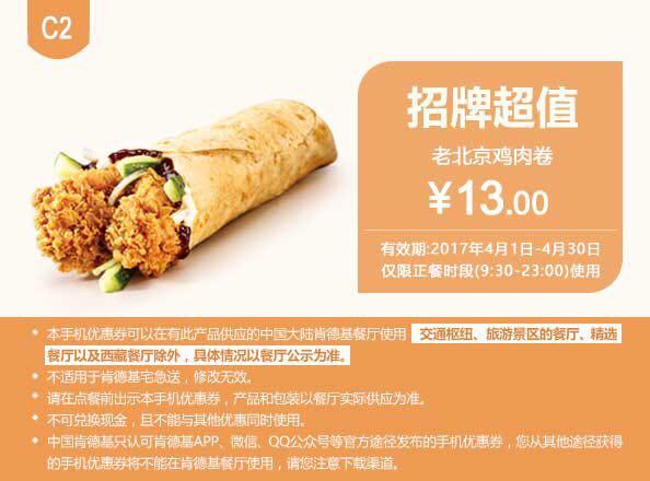肯德基手机优惠券(4月肯德基优惠券)C2:老北京鸡肉卷 优惠价13元