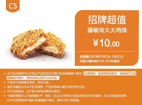 肯德基优惠券(肯德基手机优惠券)C5:藤椒肯大大鸡排 优惠价10元