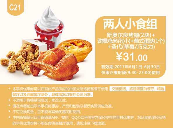 肯德基优惠券(6月肯德基优惠券)C21:新奥尔良烤翅+劲爆鸡米花+葡式蛋挞+圣代 优惠价31元