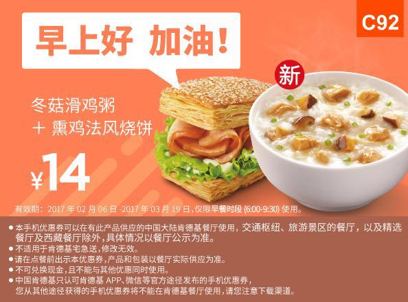 肯德基手机优惠券(早餐特惠)C92:冬菇滑鸡粥+熏鸡法风烧饼 优惠价14元