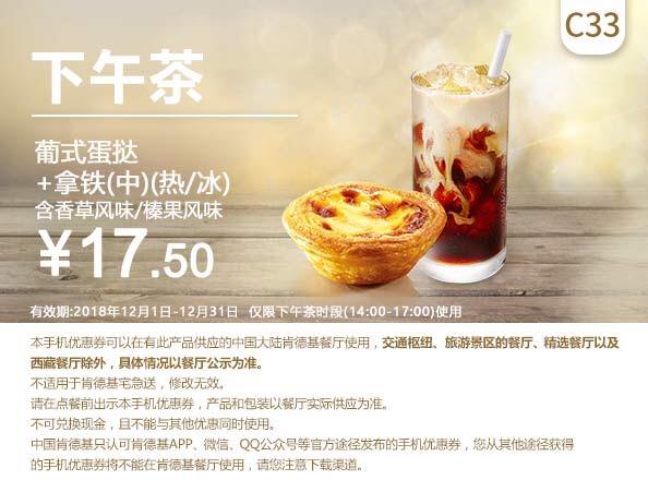 肯德基优惠券(肯德基手机优惠券)C33:葡式蛋挞+拿铁(中)(热/冰)含香草/榛果风味 优惠价17.5元