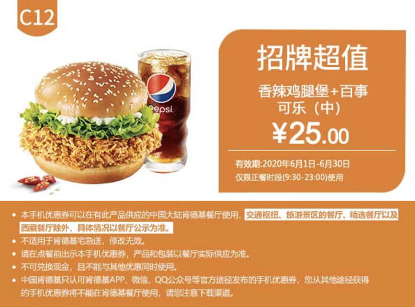 肯德基優惠券(肯德基手機優惠券)C12:香辣雞腿堡+百事可樂(中) 優惠價25元