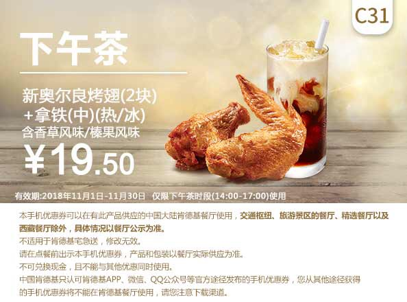肯德基优惠券(肯德基手机优惠券)C31:新奥尔良烤翅(2块)+拿铁(中)(热/冰)含香草/榛果风味 优惠价19.5元