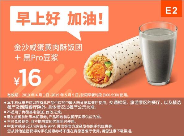 肯德基优惠券(肯德基手机优惠券)E2:金沙咸蛋黄肉酥饭团+黑Pro豆浆 优惠价16元