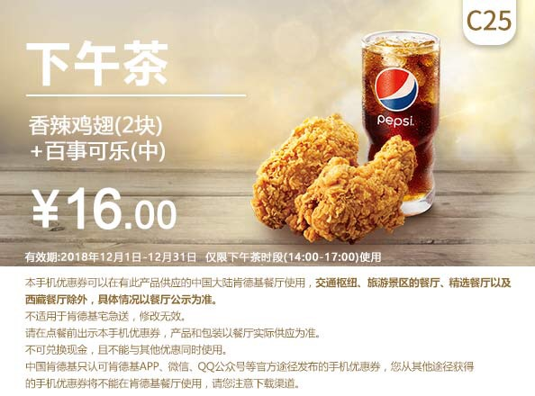 肯德基优惠券(肯德基手机优惠券)C25:香辣鸡翅(2块)+百事可乐(中)  优惠价16元