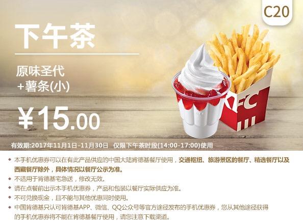 肯德基优惠券(11月肯德基优惠券)C20:原味圣代+薯条(小) 优惠价15元