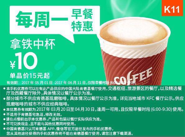 肯德基优惠券K11(早餐优惠券):拿铁中杯 优惠价12元
