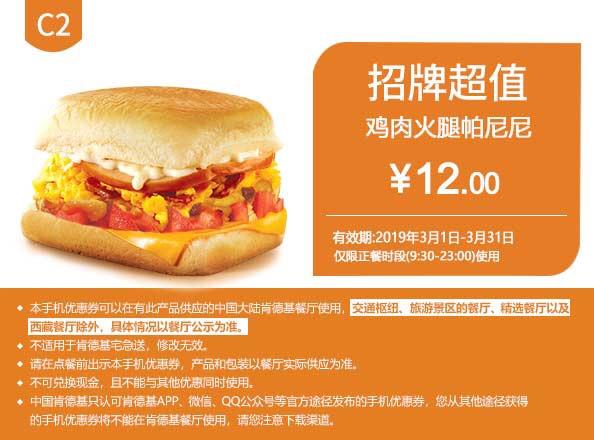 肯德基优惠券(肯德基手机优惠券)C2:鸡肉火腿帕尼尼 优惠价12元
