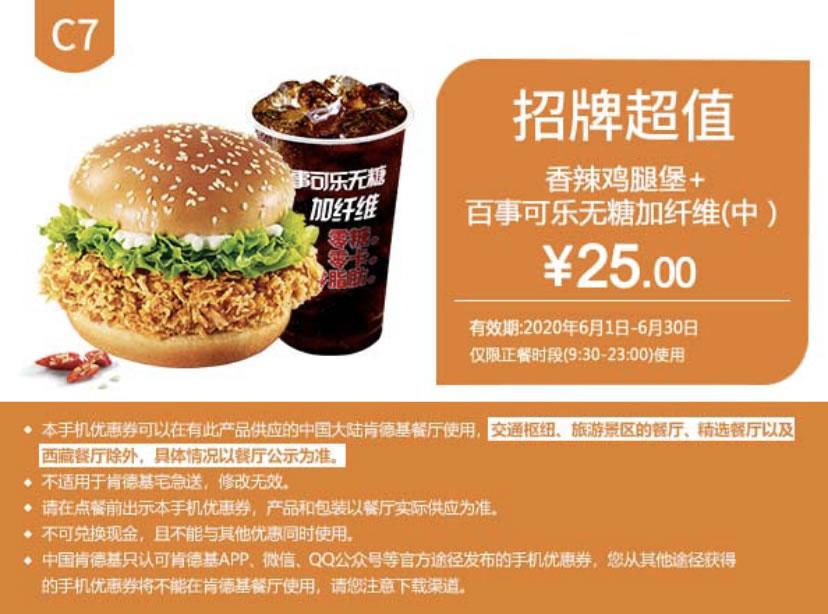 肯德基优惠券(肯德基手机优惠券)C7:香辣鸡腿堡+百事可乐无糖加纤维(中杯) 优惠价25元