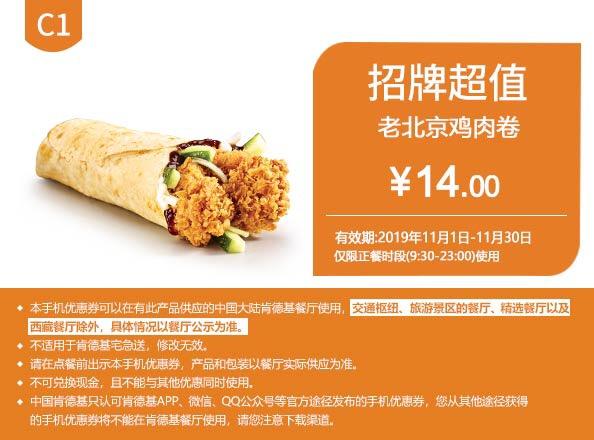 肯德基优惠券(肯德基手机优惠券)C1:老北京鸡肉卷 优惠价14元
