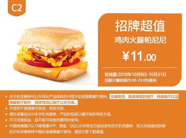 肯德基优惠券(肯德基手机优惠券)C2:鸡肉火腿帕尼尼 优惠价11元