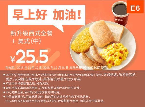 肯德基优惠券(肯德基手机优惠券)E6:新升级西式全餐+美式(中) 优惠价25.5元
