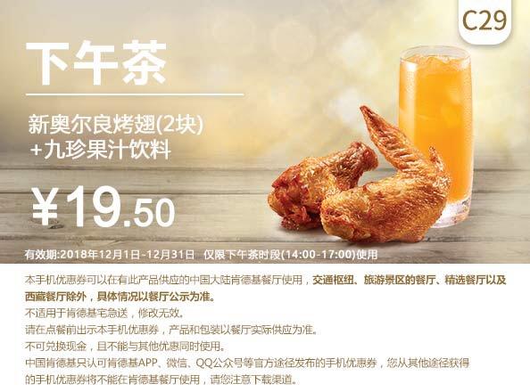 肯德基优惠券(肯德基手机优惠券)C29:新奥尔良烤翅(2块)+九珍果汁饮料 优惠价19.5元