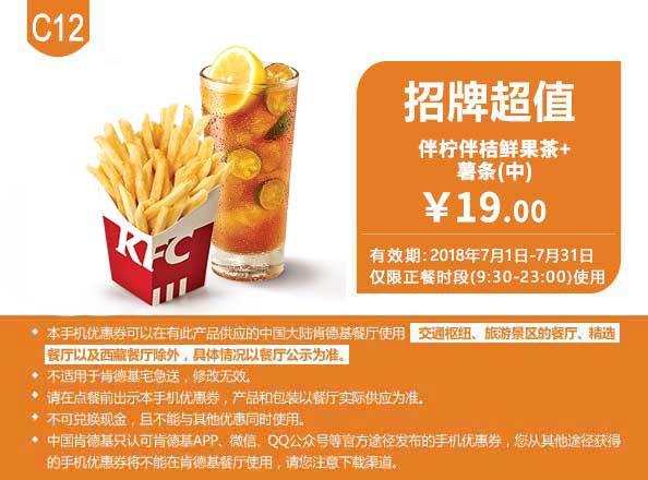肯德基优惠券(7月肯德基优惠券)C12:伴拧伴桔鲜果茶+薯条中份 优惠价19元