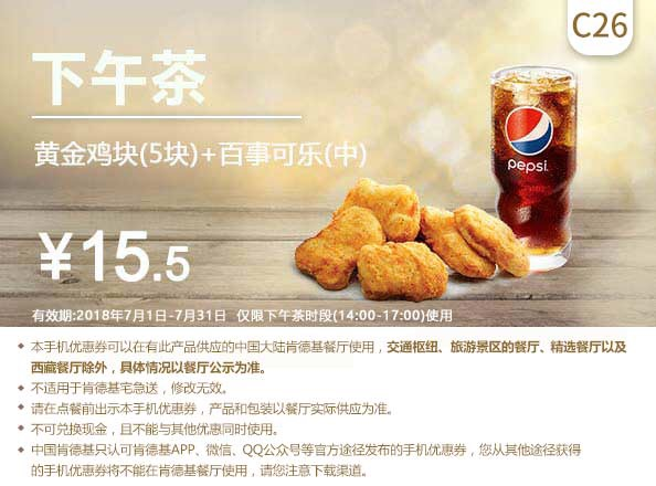 肯德基优惠券(7月肯德基优惠券)下午茶C26:黄金鸡块5块+百事可乐中份 优惠价15.5元