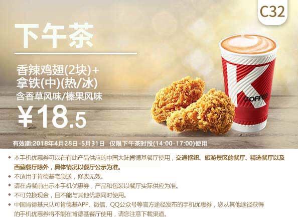 肯德基手机优惠券(5月肯德基优惠券)C32:香辣鸡翅+拿铁 优惠价18.5元