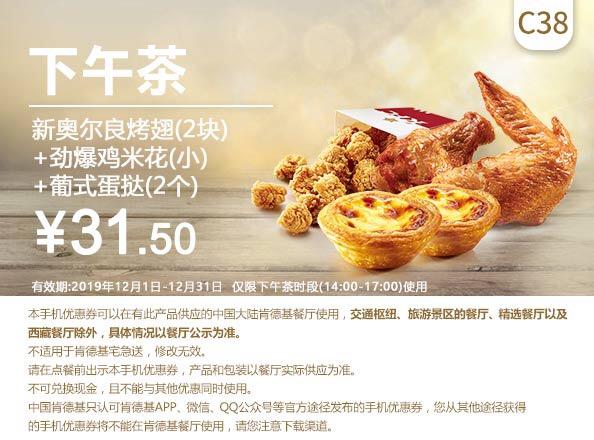 肯德基优惠券(肯德基手机优惠券)C38:新奥尔良烤翅(2块)+劲爆鸡米花(小)+葡式蛋挞 优惠价31.5元
