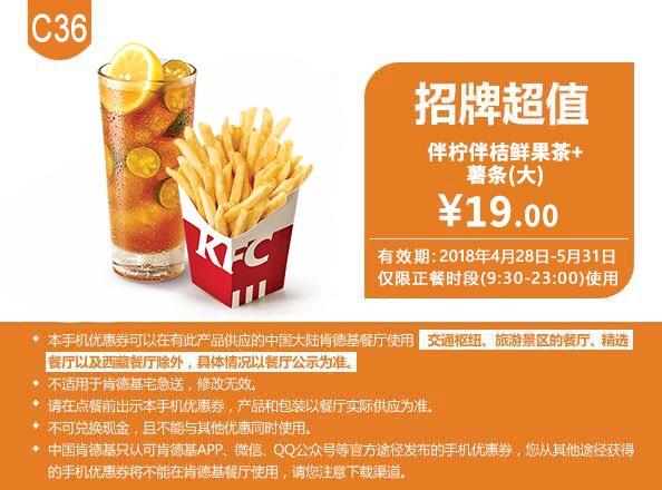 肯德基手机优惠券(5月肯德基优惠券)C36:伴柠伴桔鲜果茶+薯条 优惠价19元