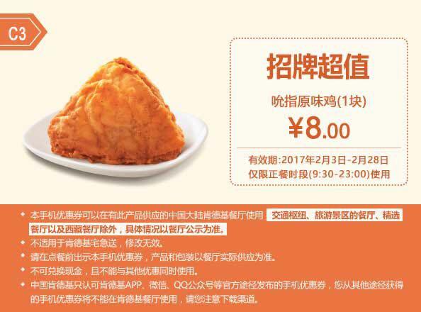 肯德基手机优惠券(肯德基优惠券)C3:吮指原味鸡 优惠价8元