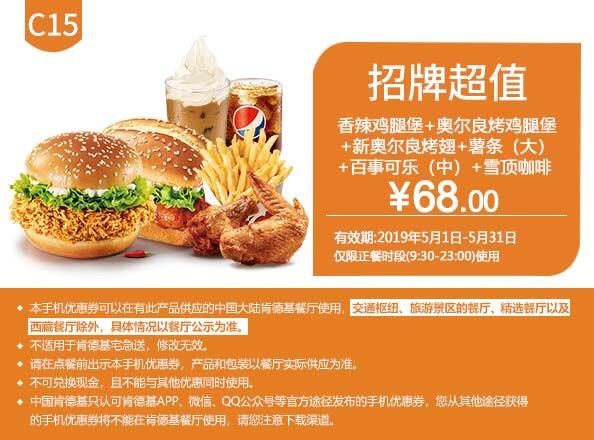肯德基优惠券(肯德基手机优惠券)C15:香辣鸡腿堡+奥尔良烤鸡腿堡+新奥尔良烤翅+薯条(大)+百事可乐(中)+雪顶咖啡 优惠价68元